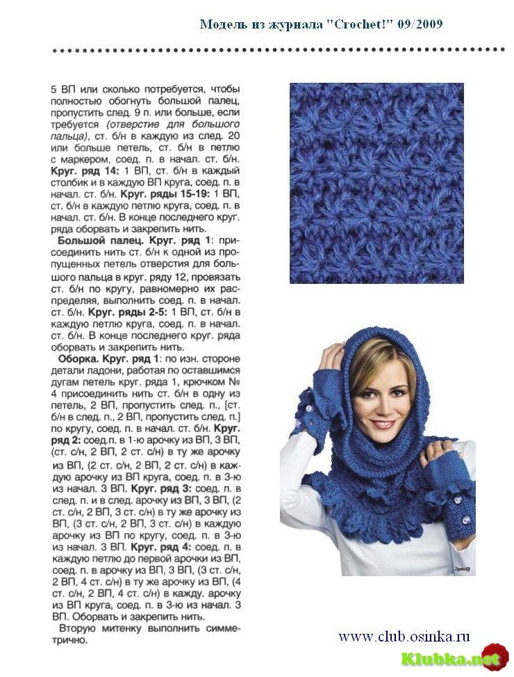 Вязание крючком схемы шарф-хомут